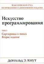 Искусство программирования. Т. 3. Сортировка и поиск. 2-е изд. Кнут Д. Э.