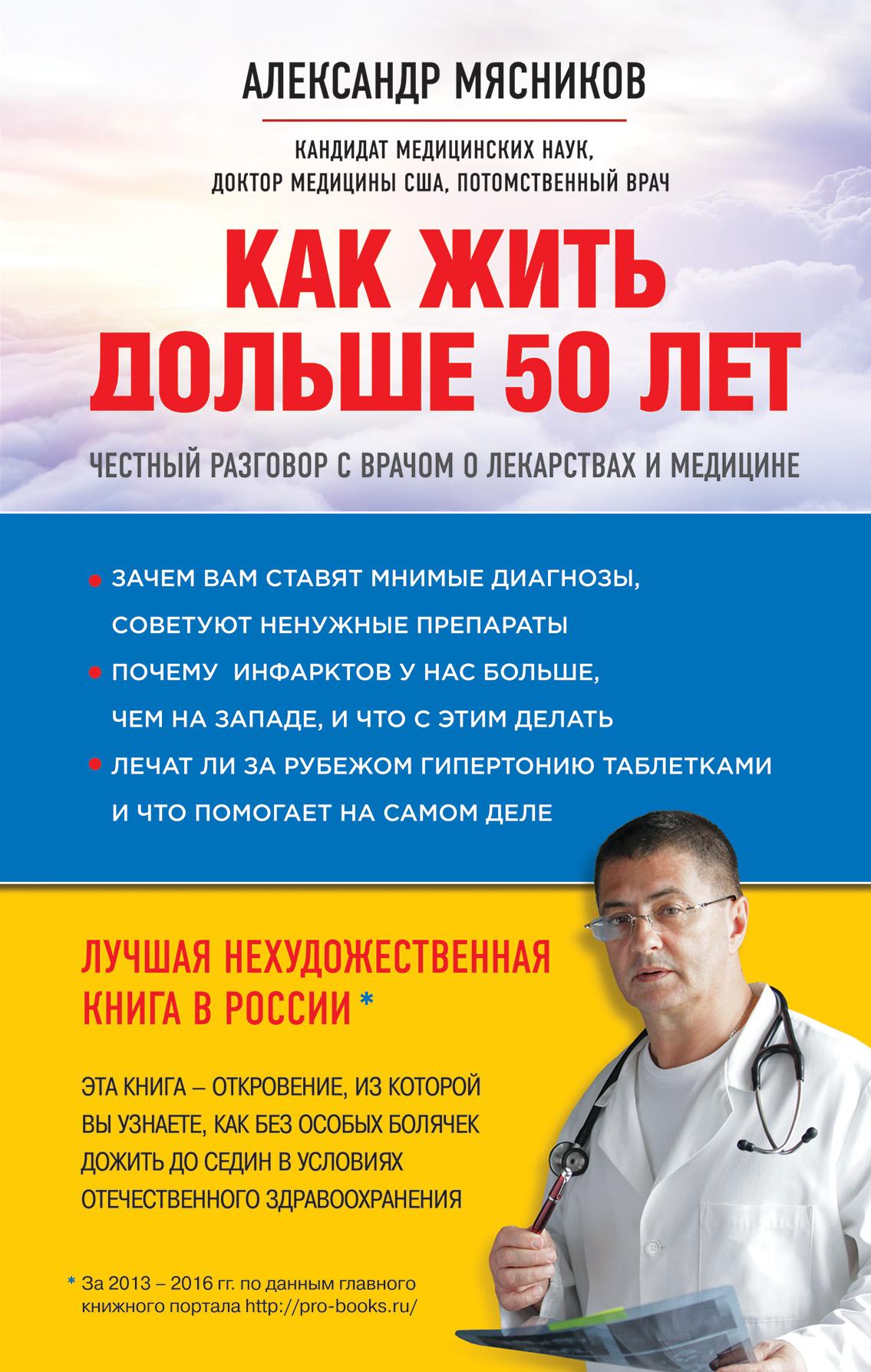 Как жить дольше 50 лет: честный разговор с врачом о лекарствах и медицине (нов.оф.)