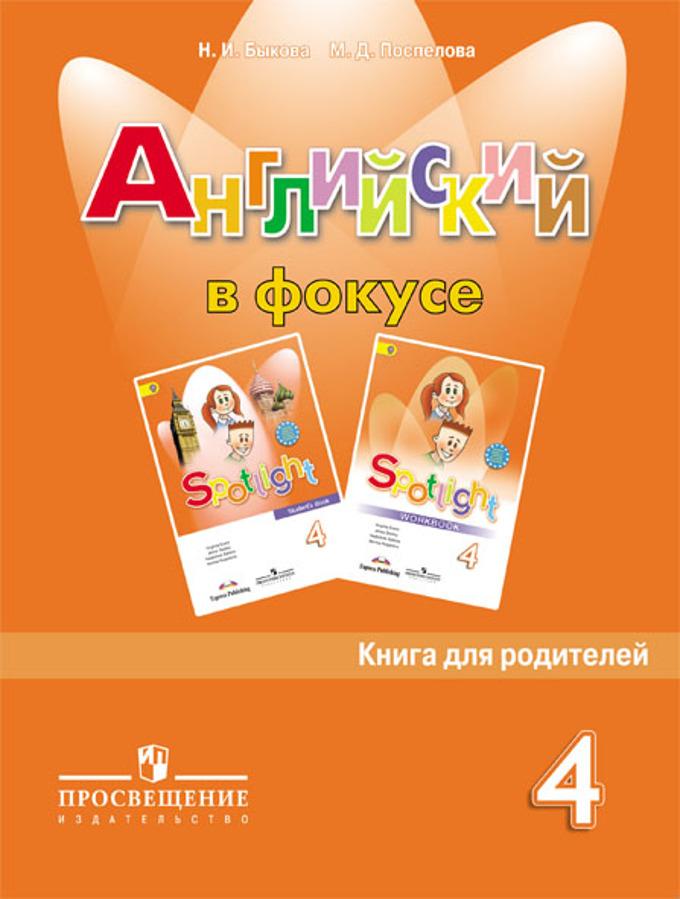 Английский в фокусе 4кл [Книга для родителей]