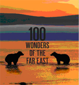 100 чудес Дальнего Востока (на англ.яз.)