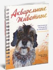 Акварельные животные: практическое руководство по рисованию. Армфельд Д.Р.