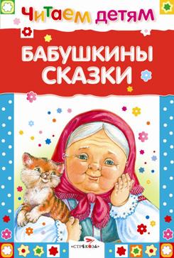 Читаем детям. Бабушкины сказки.
