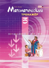 Математический тренажер 5кл Жохов