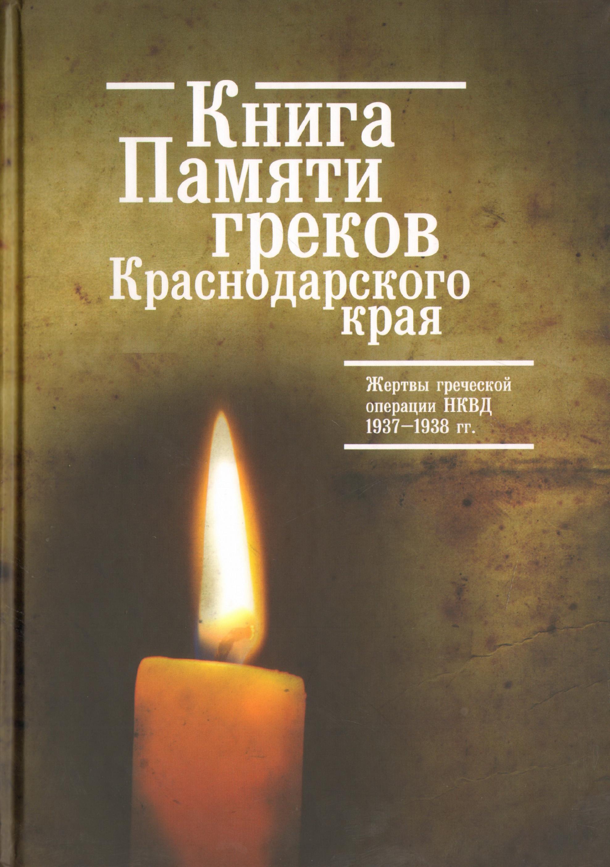 Книга Памяти греков Краснодарского края