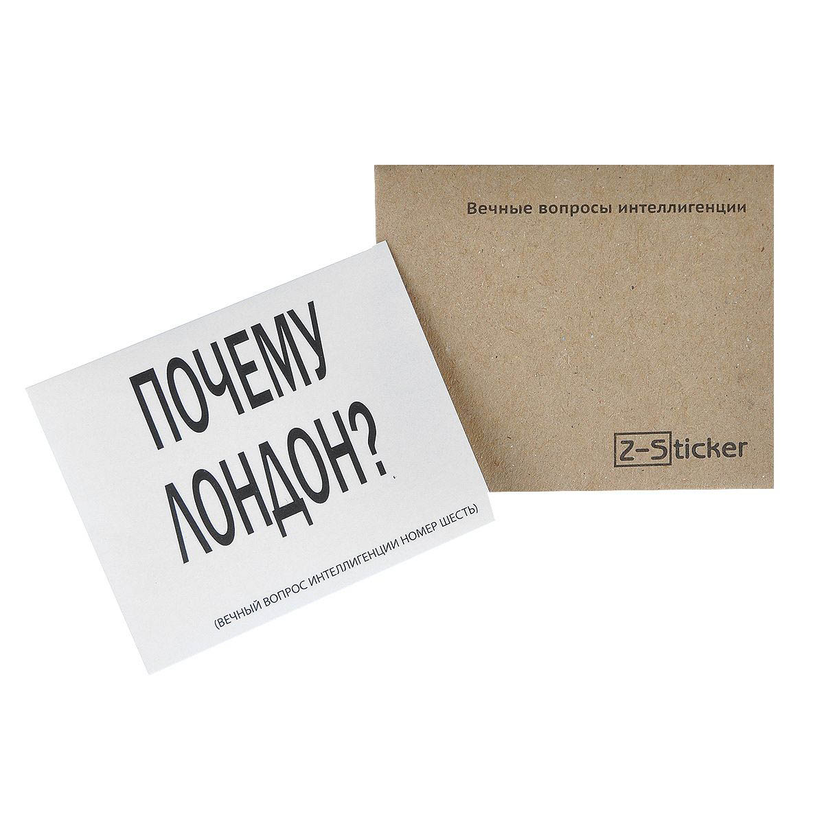 Вечные вопросы интеллигенции набор из 7 карточек