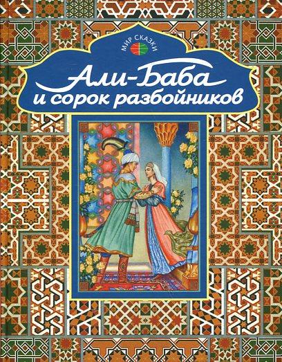 Али-Баба и сорок разбойников. Арабские народные сказки.