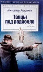 Танцы под радиолло.: Роман   А. Адерихина. - (Милицейский детектив).