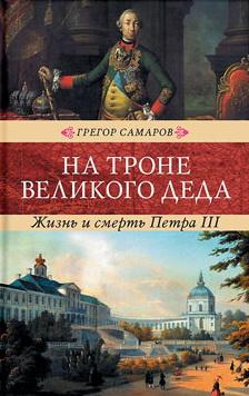 На троне великого деда.Жизнь и смерть Петра III