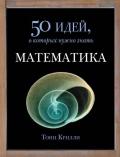 Математика.50 идей,о которых нужно знать