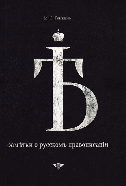 Заметки о русскомъ правописанiи. Тейкинъ М.С.