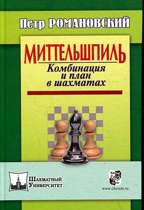 Миттельшпиль. Комбинация и план в шахматах. Романовский П.А.