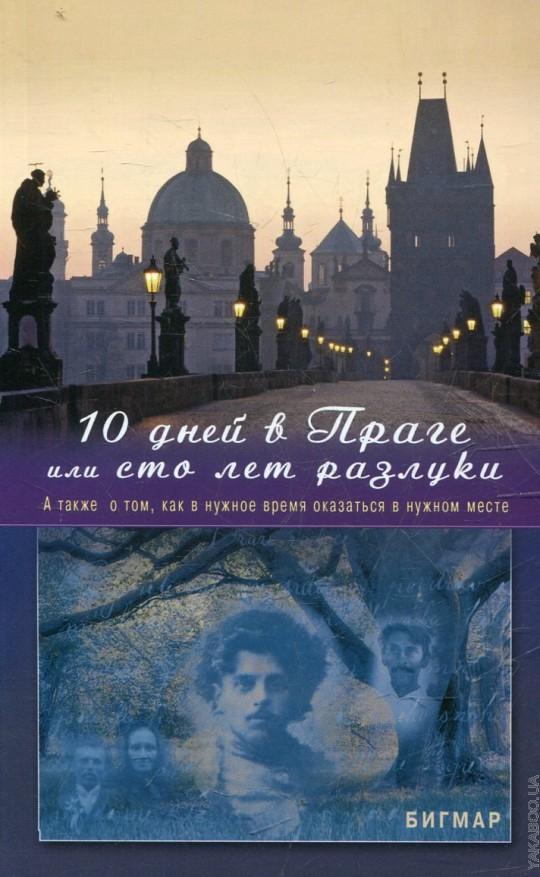 10 дней в Праге, или Сто лет разлуки