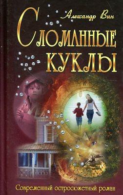 Современный остросюжетный роман