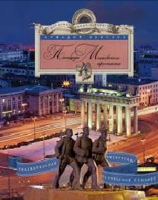 Площади Московского проспекта. Увлекательная экскурсия по Северной столице.