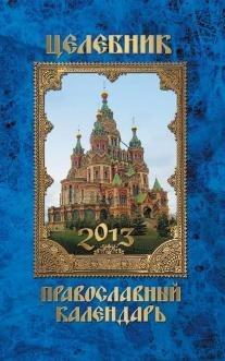 Целебник. Православный календарь 2013
