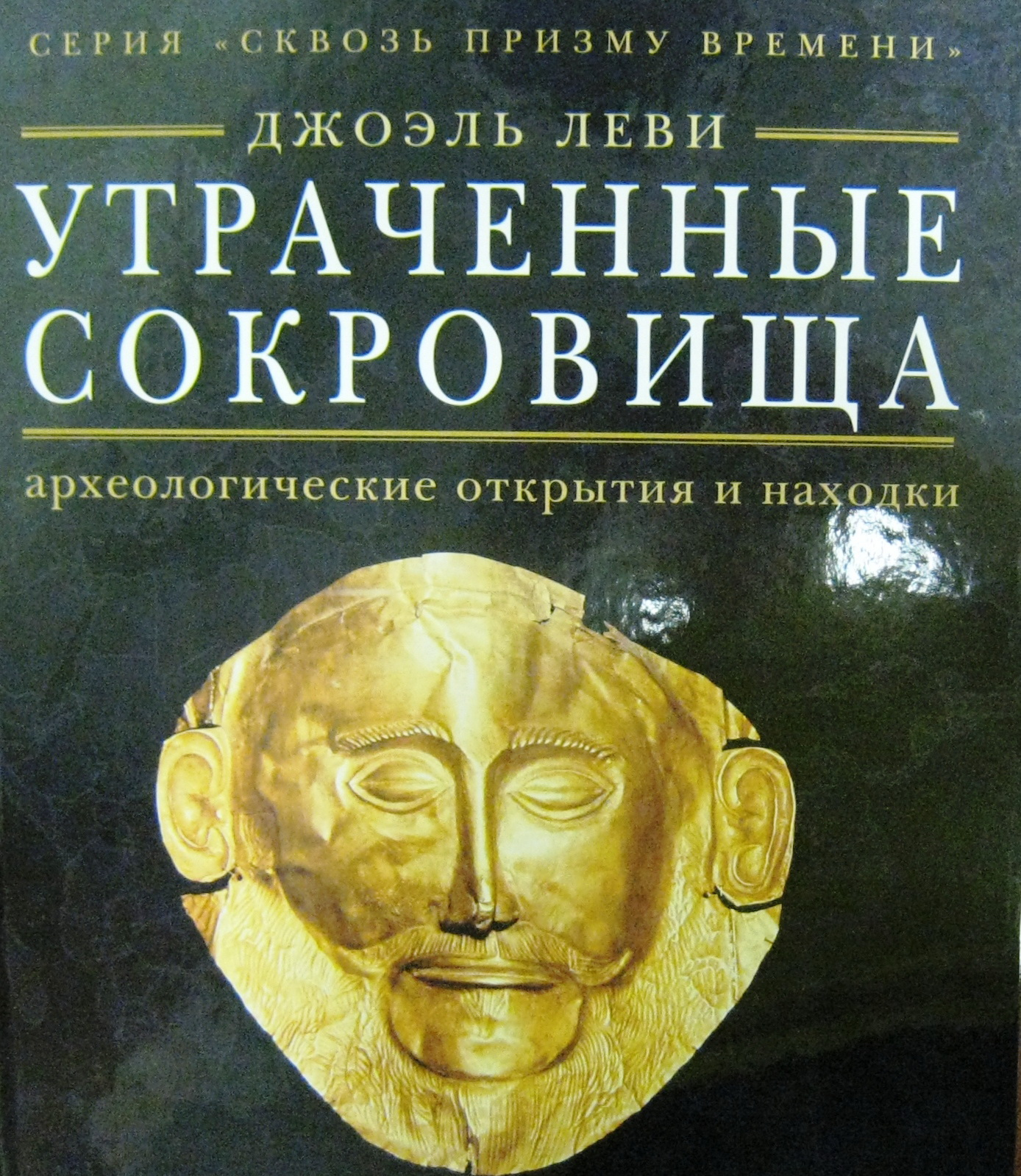 Утраченные сокровища : археологические открытия