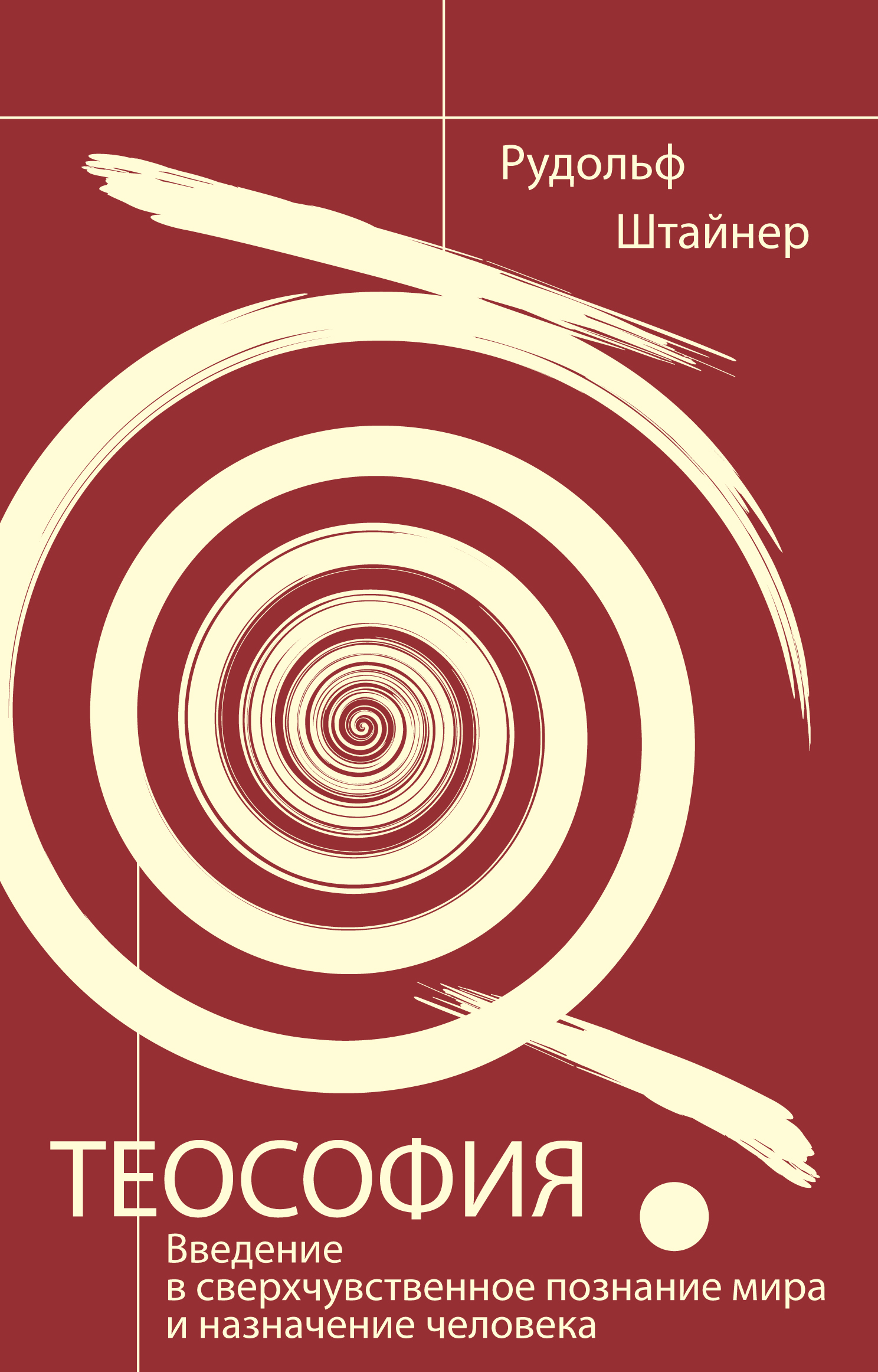 Теософия. 4-е изд. Введение в сверхчувственное познание мира и назначение челове