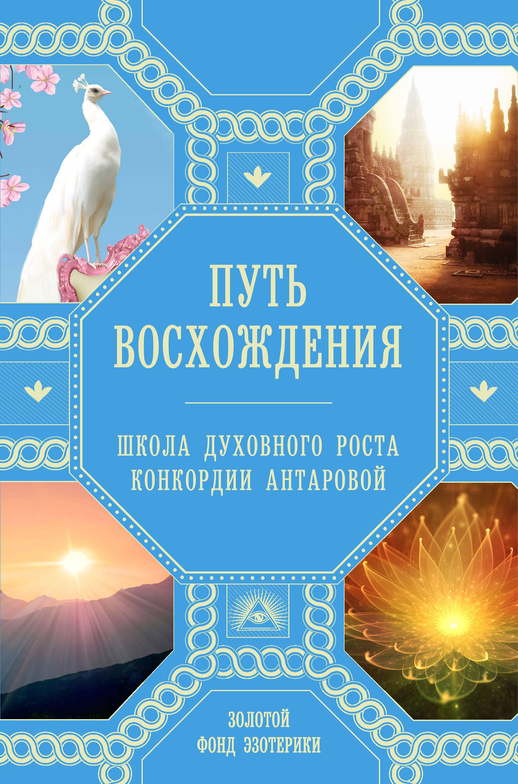 Путь восхождения. Школа духовного роста Конкордии Антаровой