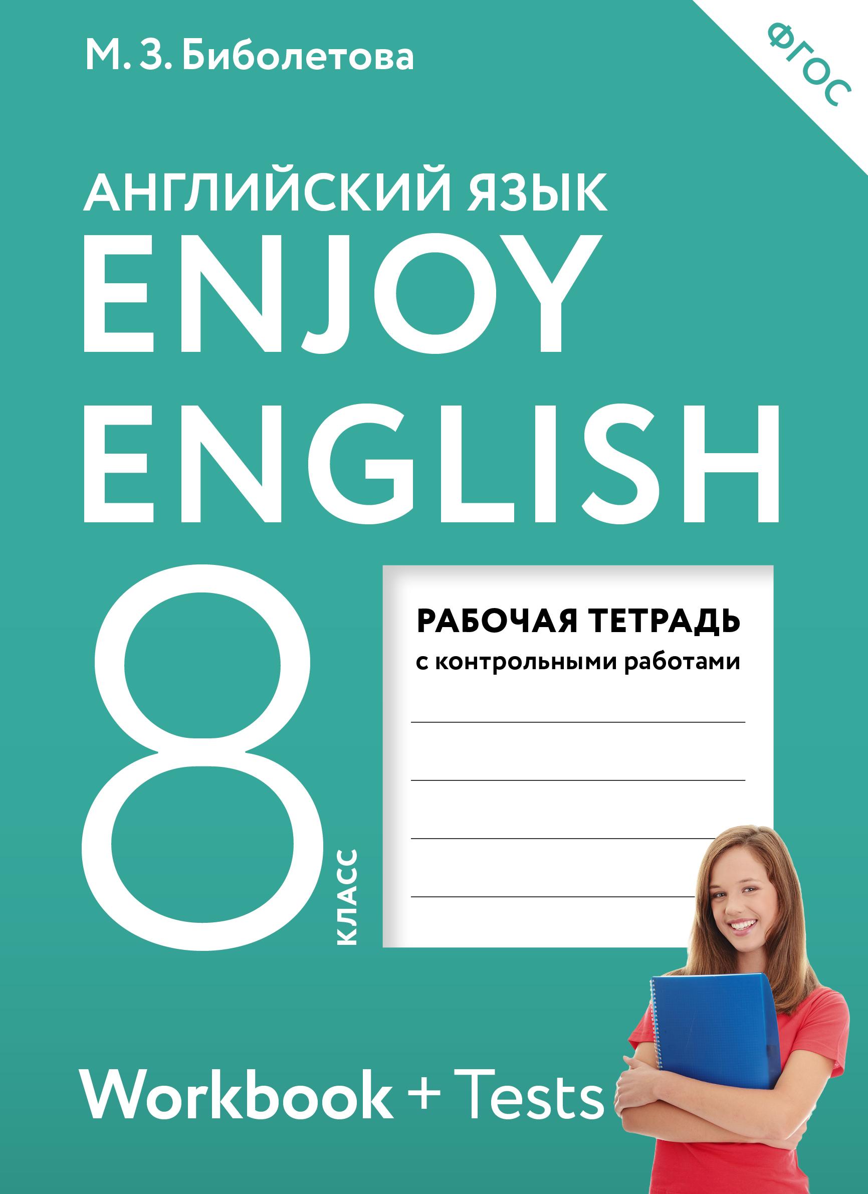 Enjoy English/Английский с удовольствием. 8 класс рабочая тетрадь