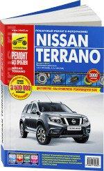 Nissan Terrano. Вып. с 2014г. цв.