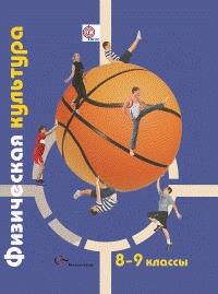Физическая культура 8-9кл [Учебник] ФГОС