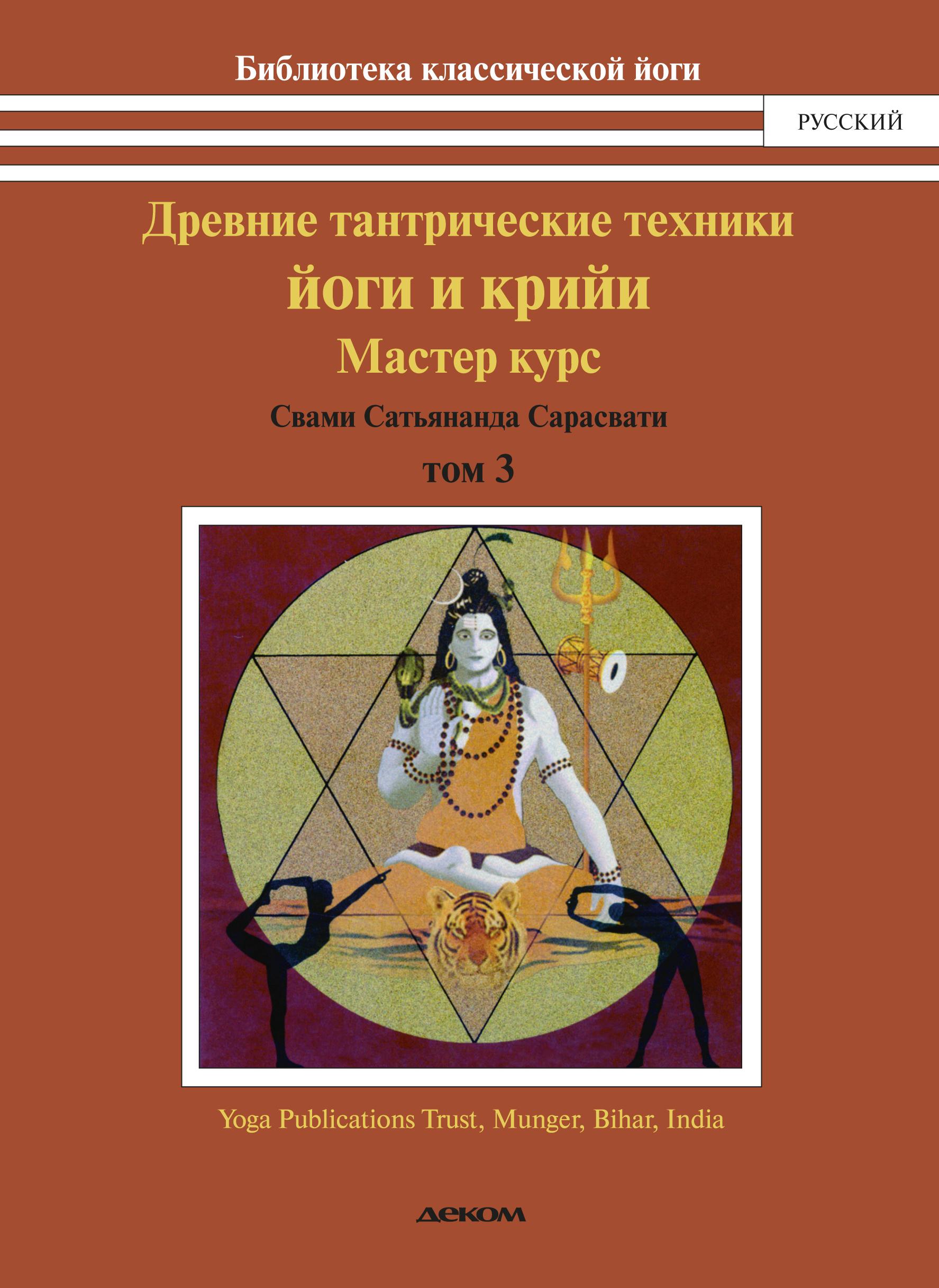 Древние тантрические техники ЙОГИ и КРИЙИ. Том 3. Мастер курс. К10820