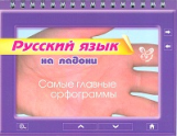 Русский язык на ладони. Самые главные орфограммы