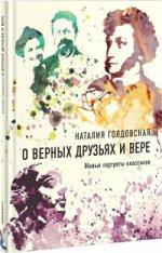 О верных друзьях и вере. Живые портреты классиков Голдовская Наталия Данииловна