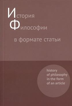 История философии в формате статьи