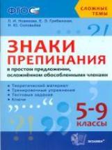 СЛОЖНЫЕ ТЕМЫ. ЗНАКИ ПРЕПИНАНИЯ В ПРОСТОМ ПРЕДЛОЖЕНИИ, ОСЛОЖНЕННОМ ОБОСОБЛЕННЫМИ ЧЛЕНАМИ. 5-9 КЛ. ФГО/Новикова (Экзамен)