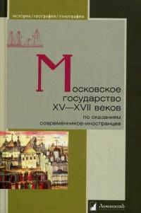 Московское государство XV—XVII веков по сказаниям современников-иностранцев