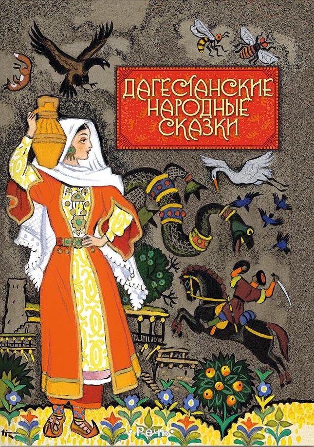 Дагестанские сказки