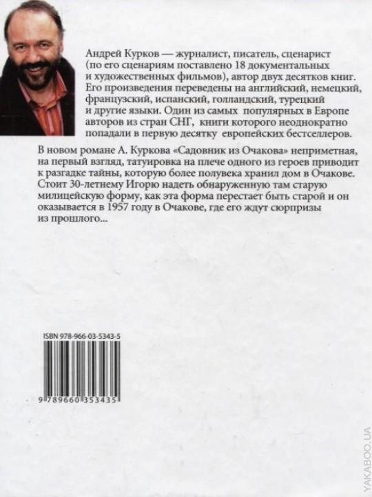 Садовник из Очакова