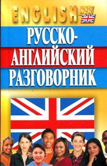 Русско-английский разговорник(интегр.)
