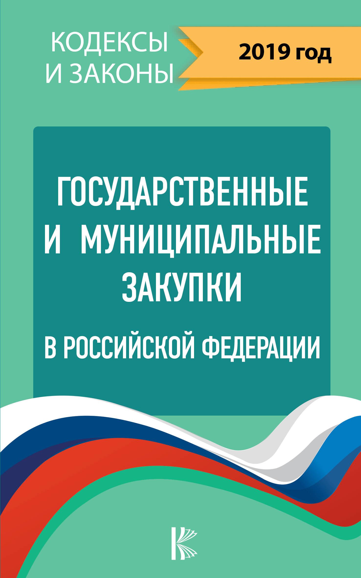 Государственные и муниципальные закупки в Российской Федерации. 2019