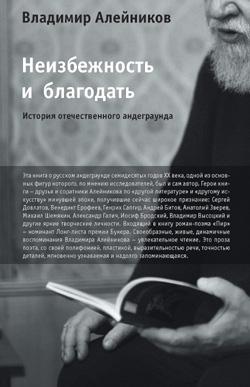 Неизбежность и благодать: История отечественного андеграунда.