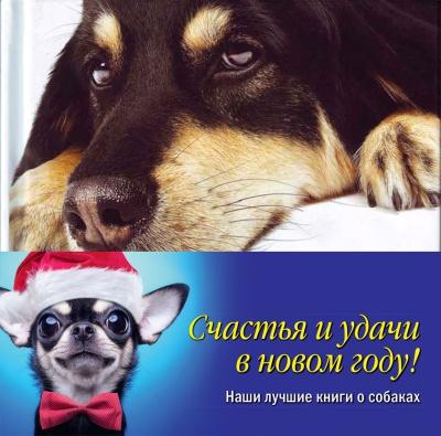 Собачья мудрость.Комплект из 4-х книг