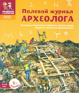 ДН Полевой журнал археолога. Сборник задач д/детей