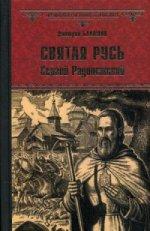 ВИР(нов) Святая Русь. Кн.2 Сергий Радонежский (12+)