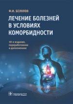Лечение болезней в условиях коморбидности / Ф. И. Белялов. — 10-е изд., перераб. и доп. — М. : ГЭОТАР-Медиа, 2016. — 544 с.