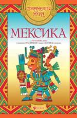 Мексика: арт-основа