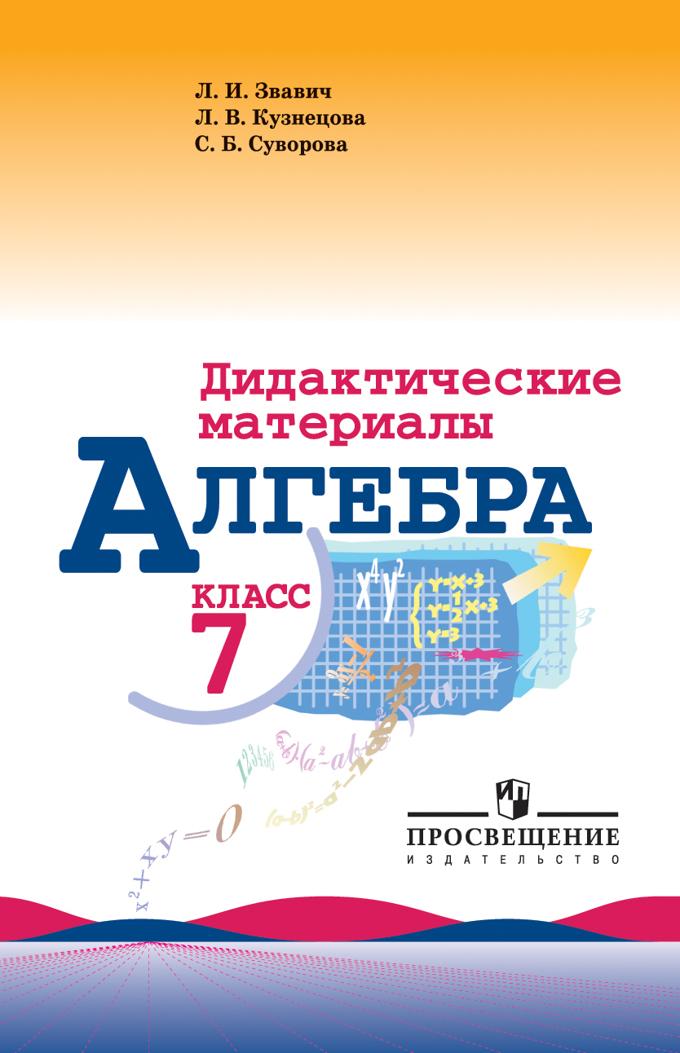 Алгебра 7кл [Дидакт. матер.] к Макарычеву