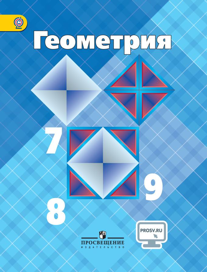Атанасян 7-9 кл. Геометрия. Учебник ФГОС/7142