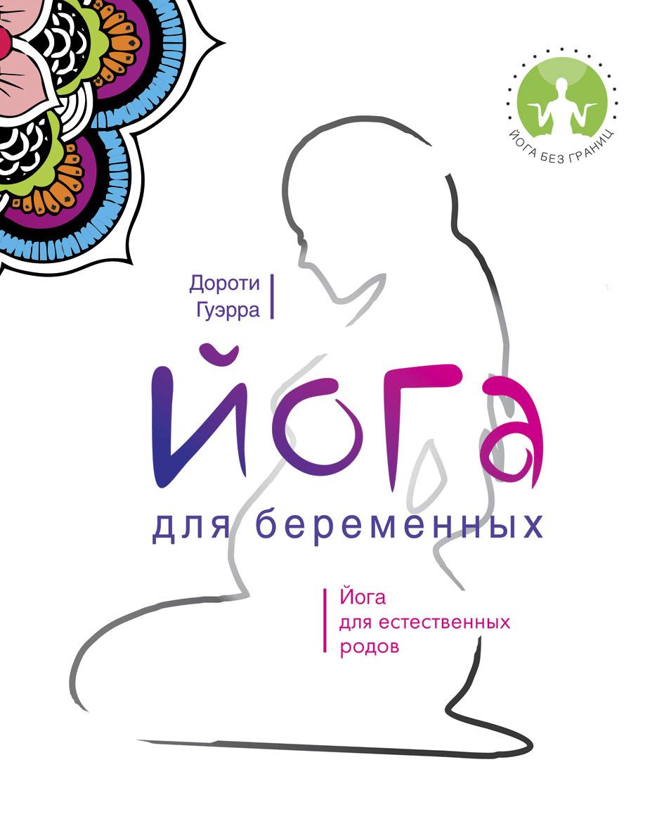 Йога для беременных. Йога без границ