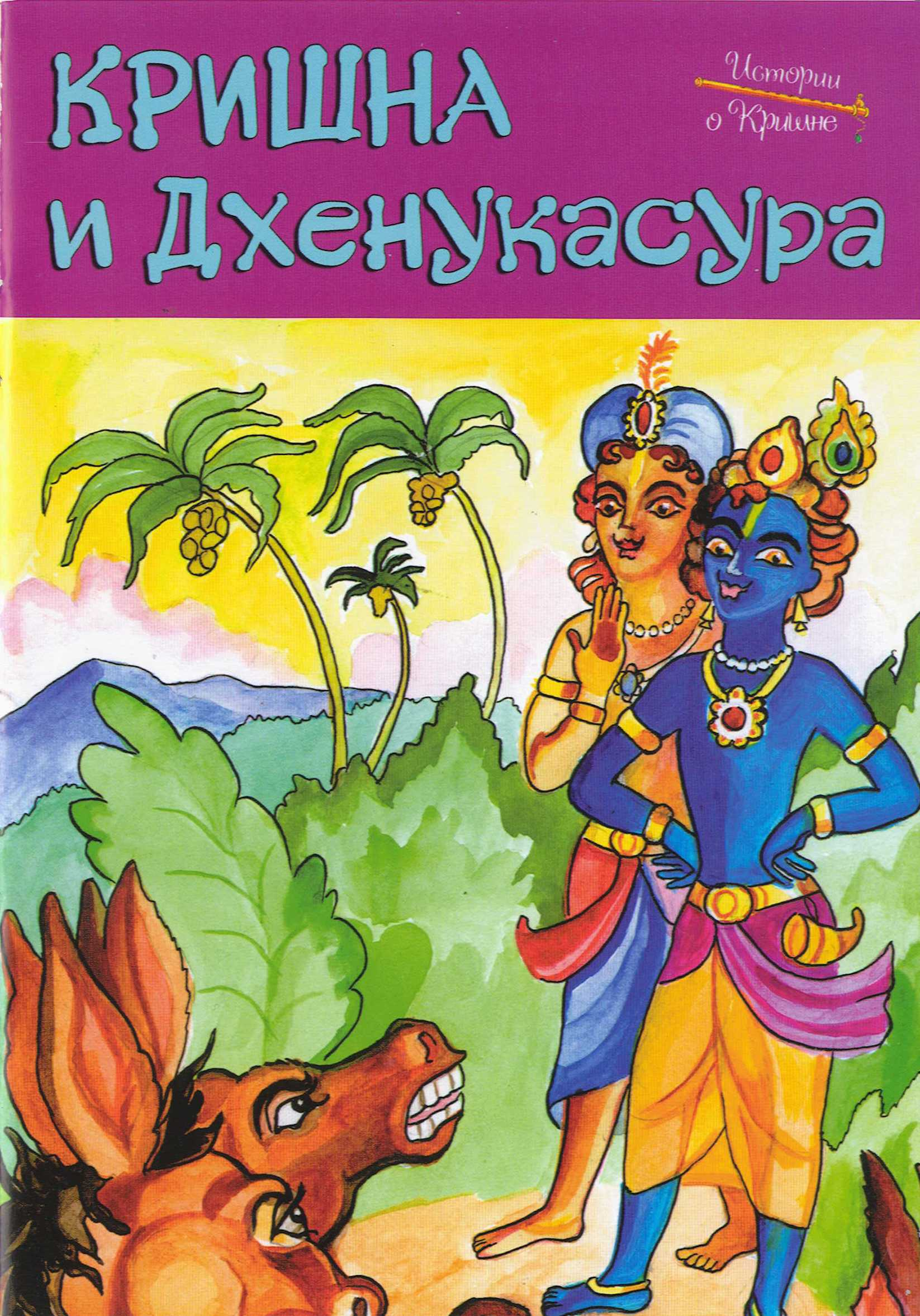 Истории о Кришне: Кришна и Дхенукасура