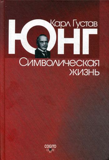 Символическая жизнь. 2-е изд.