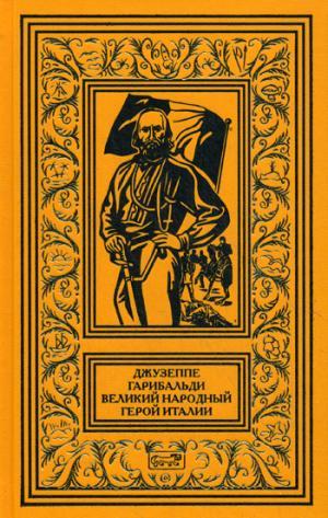 Джузеппе Гарибальди. Великий народный герой Италии. В 4 кн. Кн. 2: Выпуск 18-35: роман.