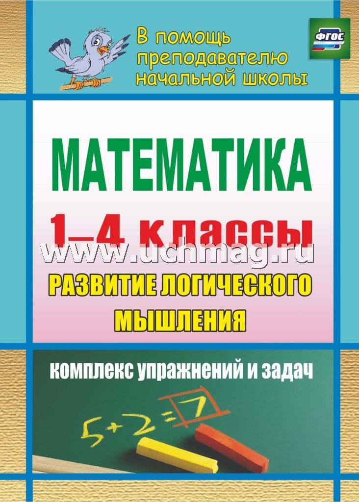 Математика 1-4 кл Развитие логического мышления