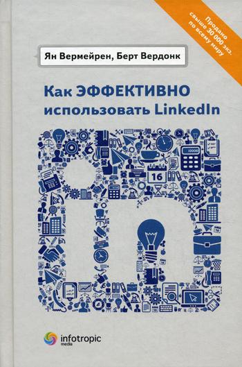 Как эффективно использовать LinkedIn.