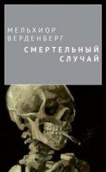 Смертельный случай. Сборник новелл